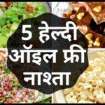 हेल्दी नाश्ता रेसिपी | 5 Healthy Instant Snacks |  Recipes For Weight Loss | heldi nasta recipe