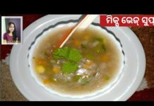 ମିକ୍ସ ଭେଜ୍ ସୁପ୍ ll Mix veg soup ll mix veg soup recipe odia
