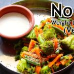 Boiled Vegetable Salad - Healthy Weight Loss Salad Recipe For Lunch - Dinner   Skinny Recipes
