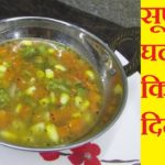 Easily Loose Weight Fast with Diet Veg Soup for Weight Loss | Quick Weight Loss Fat Burning Soup