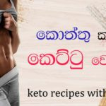 Egg koththu || Keto egg koththu || keto recipes with sinhala subtitle || weight lose || low_carbs