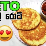 Keto Food - Keto coconut flat bread srilankan style 😋😋😍😍
