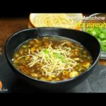 Manchow Soup Recipe |  वेज मनचाओ सूप |  Healthy soup recipe by Shilpi