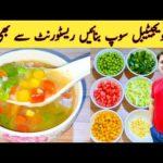 Mix Vegetable Soup Recipe By ijaz Ansari | سبزی کا سوپ بنانے کا طریقہ | How To Make Soup Recipe |