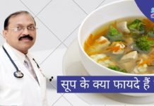 SOUPS Health & Benefits |  By Dr.  Bimal Chhajer |  Saaol