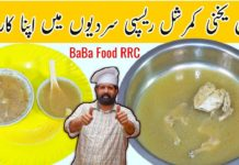 Tasty Chicken Yakhni Recipe |  Winter's Special Chicken Broth |  Chicken Soup |  BaBa Food Chef Rizwan
