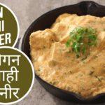 Vegan Shahi Paneer    वीगन शाही पनीर    Vegan Recipe   Sanjeev Kapoor Khazana