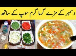 Vegetable Soup Recipe.How To Make Vegetable Soup.Thai Veg Soup.Maria Ansari.Veg Soup By Maria Ansari