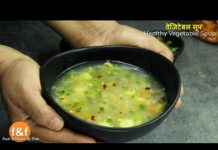 Weight loss Recipe | Weight loss Soup Recipe | वजन घटाने के लिए पियें यह सूप - Clear vegetable soup