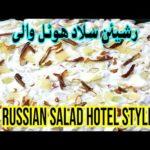 Russian Salad Recipe Hotel Style