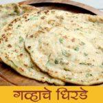 गव्हाचे धिरडे - Gavhache Dhirde Recipe in Marathi - Wheat Flour Pancake - Healthy Recipe - Archana