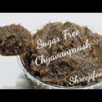 च्यवनप्रास बनाने की विधि | Chyawanprash Recipe in Hindi | Sugar Free Chyawanprash Recipe