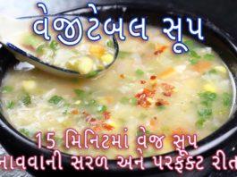 15 મિનિટમાં વેજ સૂપ બનાવવાની સરળરીત|vegetable soup recipe|Tasty & Healthy Vegetable Soup in Gujarati