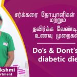 Do's and Dont's of a Diabetic Diet | Kauvery Hospital Trichy | In tamil