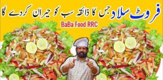 How To Make Healthy Fruits Salad |  Homemade Fruit Salad | فروٹ سلاد | BaBa Food RRC Chef Rizwan
