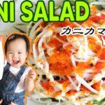 KANI SALAD   JAPANESE KANI SALAD RECIPE (EASY)