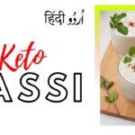 Keto Yogurt Lassi at Home | Greek Yogurt | Keto Recipes | Ali Hashmi [Urdu/Hindi]
