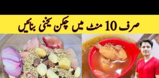 Tasty Chicken Yakhni Recipe By ijaz Ansari |  Chicken Broth |  Chicken Soup |  Banana is the origin of a road ہ
