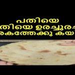 Tasty & Healthy    പതിയെ ഉരച്ചുരച്ചു അകത്തേക്കു    bajra roti recipe
