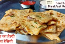 Wheat flour Healthy Breakfast Recipe for Diabetic | Breakfast  Recipe | Less Oil Breakfast Recipe