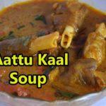 Aattu Kaal Soup    ஆட்டு கால் சூப்    Goat Leg Soup Recipe    Lamb Leg Soup