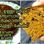 Sugarfree Cake for Diabetic patients | Sugarfree Recipes | No Sugar cake malayalam | No oven Ep153