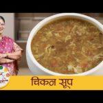 Chicken Soup |  थंडीत बनवा चमचमीत चिकन सूप |  Healthy Soup Recipe |  Hot Chicken Soup |  Dipali