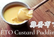 Keto Egg Custard Pudding | 4 ingredients |Low Carb| With/WITHOUT OVEN | 生酮蛋奶布丁 | 푸딩 | 卵プリン | Puding