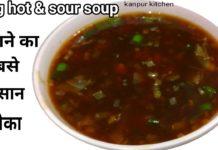 घर पर बनाएं होटल जैसा वेज हॉट एंड sour सूप-veg hot & sour soup recipe/soup recipe-Manchow soup