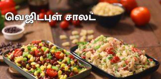 வெஜிடபுள் சாலட்   Salad 2 ways Recipe in Tamil