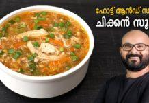 ഹോട്ട് ആൻഡ് സൗർ ചിക്കൻ സൂപ്പ് |  Hot and Sour Chicken Soup Recipe - Restaurant Style Recipe