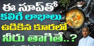 Mixed Vegetable Soup Recipe | Healthy Vegetarian Soup | Veg Soup | Dr Manthena Satyanarayana Raju