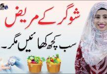 Diet Plan For Sugar/Diabetic Patient By Yumna Chattha |Diabetic Plan Urdu/Hindi | QAS Health