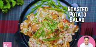 Roasted Potato Salad & Cheese Mayo Dressing | Crispy Potatoes Recipe | Kunal Kapur Recipes