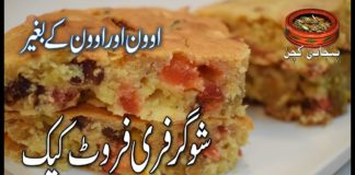 Easy to Make Sugar Free Fruit Cake, with Oven & Without Oven شوگر فری فروٹ کیک (Punjabi Kitchen)