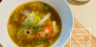 How to Make Napa Cabbage Soup with Tofu   Simple Vegetarian ✅  绍菜豆腐湯